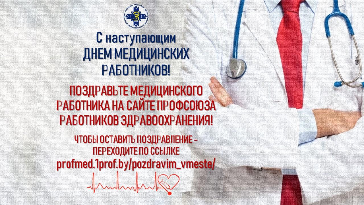 Поздравления медицинским статистиком