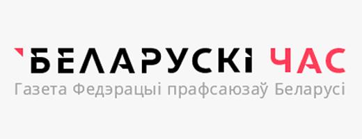 Белорусский час газеты профкома стоимость для в воронеже автовышки в час стоимость